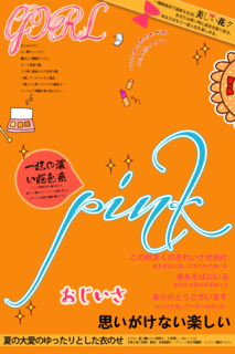 'japanese','cover','magazine','japan','pink','girl','blank','fashion'