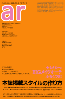'magazine','cover','blank','japanese','fashion'