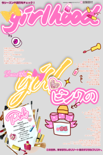 'blank','magazine','cover','japanese','girl','pink','girlhood'