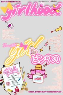 'blank','magazine','cover','japanese','girl','pink','girlhood'